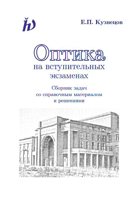 Optics at entrance exams. Kuznetsov E.P.